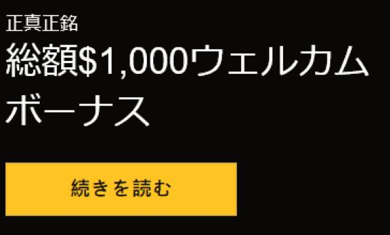 InterCasinoでウェルカムパケッージの最大$1000