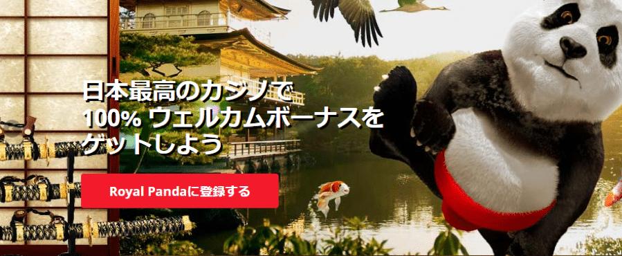 ♦ Royal Pandaカジノで初回入金ボーナスの100%最大¥15000