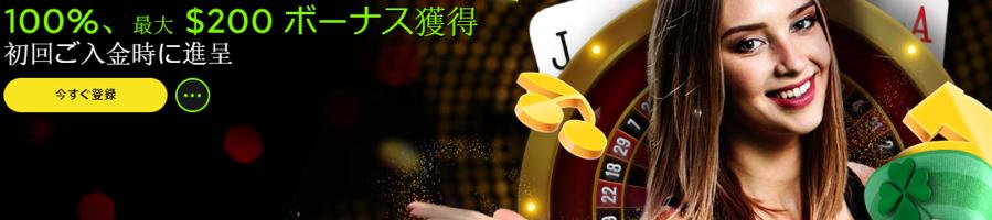 ♦ 888カジノで初回入金ボーナスの100%最大$200