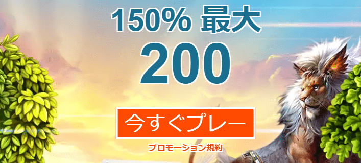 ♦ Lucky Nuggetで150%初回入金ボーナス最大$200