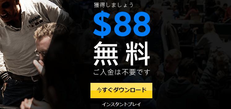 ♦ 888pokerで入金不要ボーナスの$88
