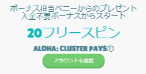 ♦ CashmioでAloha: Cluster Pays で20入金不要フリースピン