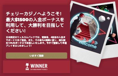 ♦ Cherry Casinoでウェルカムパケッージの最大$1500