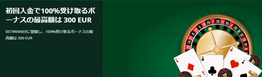 ♦ BETWINNERでウェルカムボーナスの100%最大€300