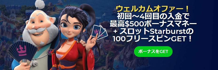 ♦ カジ旅で初回入金ボーナスの100%最大$100+Starburstで100フリースピン