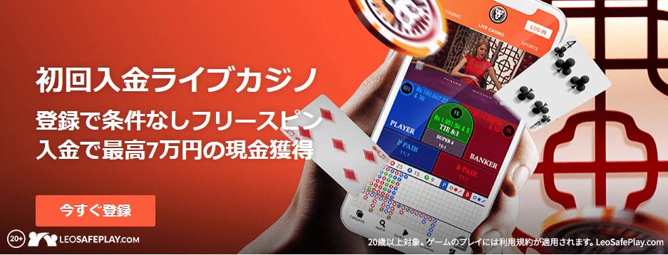 ♦ LeoVegasでライブカジノの初回入金ボーナスの最大10,000円