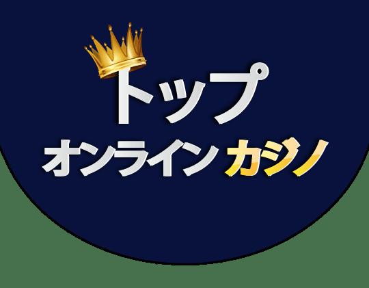 トップオンラインカジノ logo