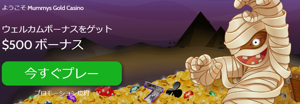 ♦ Mummys Goldで初回入金ボーナスの100%最大$500
