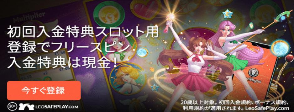 ♦ LeoVegasで初回入金ボーナスの最大60,000円+Moon Princessで賭けない10フリースピン