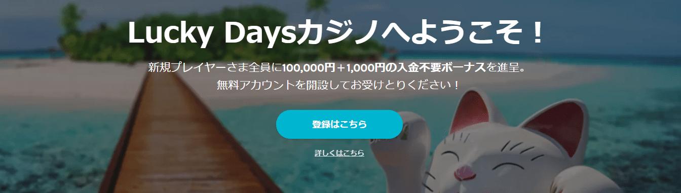 ♦ Lucky Days Casinoで入金不要ボーナスの1000円