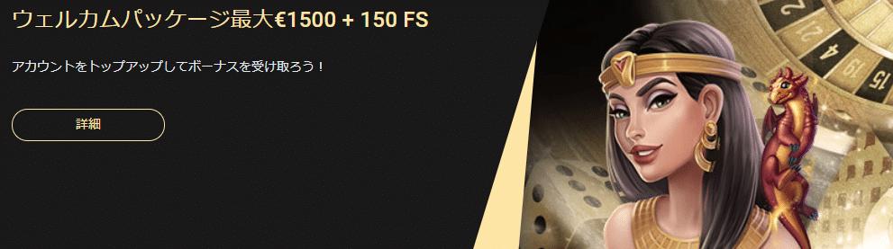 ♦ 1xSlotsでウェルカムパケッージの最大¥180000+150フリースピン