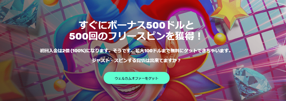 ♦ JustSpinでウェルカムパケッージの最大$500+Super Jokerで500フリースピン