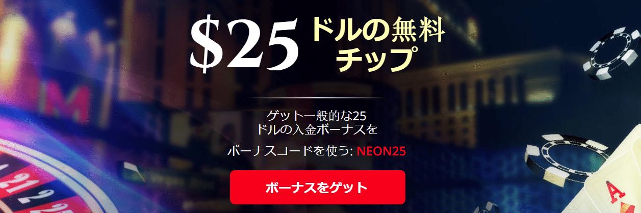 ♦ BoVegasで登録で入金不要$25フリーチップ