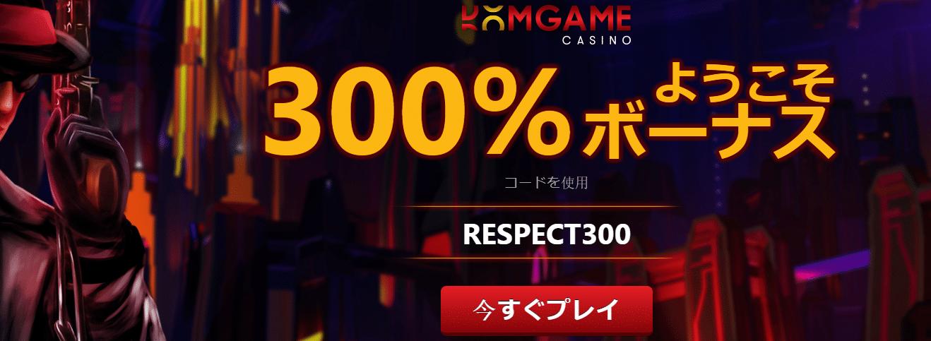 ♦ DomGame Casinoで300%初回入金ボーナス