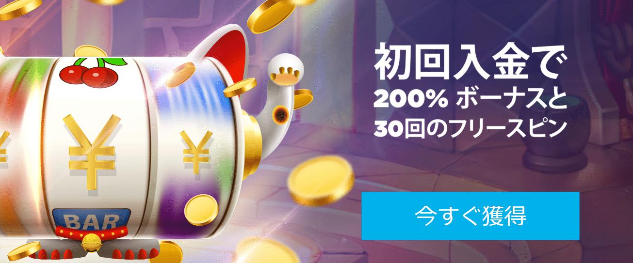 ♦ Wild Jackpotsで初回入金ボーナスの200%最大¥5000+Book of Deadで30フリースピン
