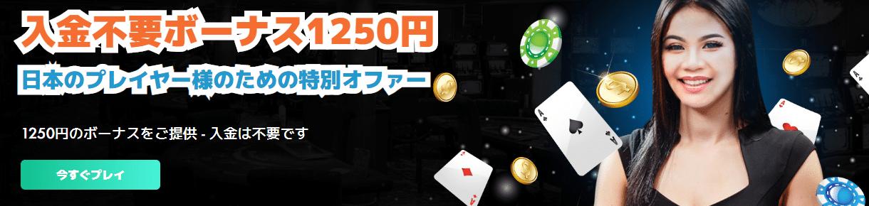 ♦ Slotty Vegasで¥1250入金不要ボーナス