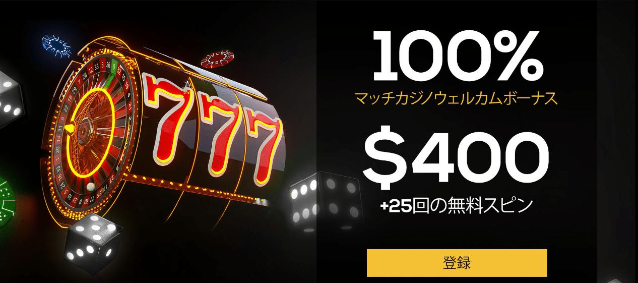 ♦ PWR.betで初回入金ボーナスの100%最大$400+25フリースピン
