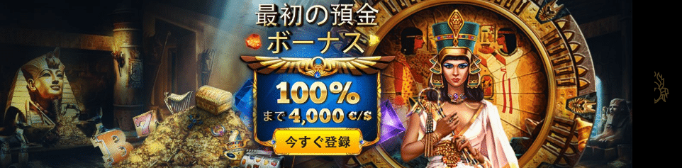 ♦ Cleopatra Casinoで初回入金ボーナス:100%最大$4000