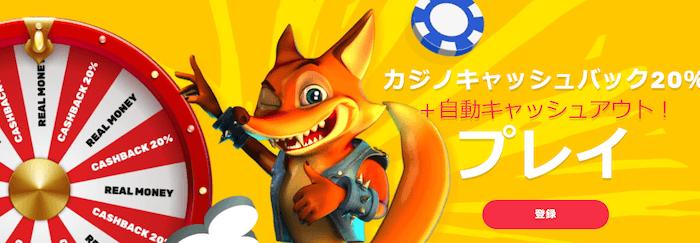 ♦ Crazy Foxで賭け条件なし20%キャッシュバックボーナス