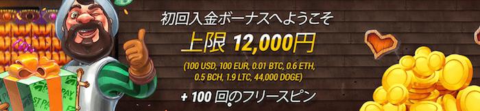 ♦ Fastpay Casinoで100%初回入金ボーナス最大€100+100フリースピン