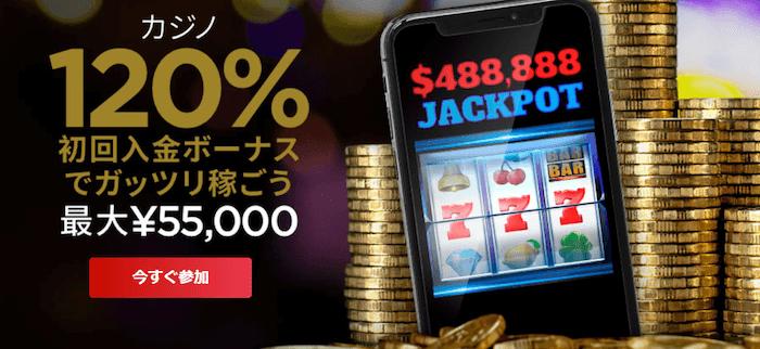 ♦ Bodogで初回入金ボーナス:120%最大¥55000