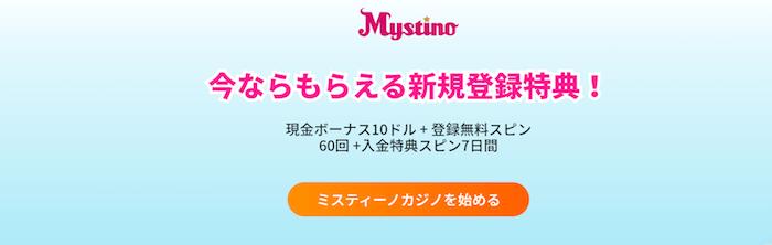 ♦ Mystinoでサインアップ$10入金不要ボーナス