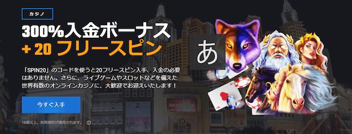 ♦ Unikrn Casinoで初回入金ボーナス:300%最大$300