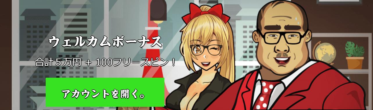 ♦ Futocasiでウェルカムパッケージ最大¥50,000
